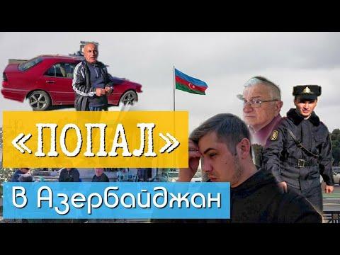 В Азербайджан после