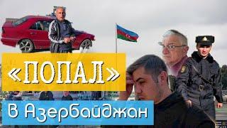 В Азербайджан после Карабаха / Уезжаю из Дагестана