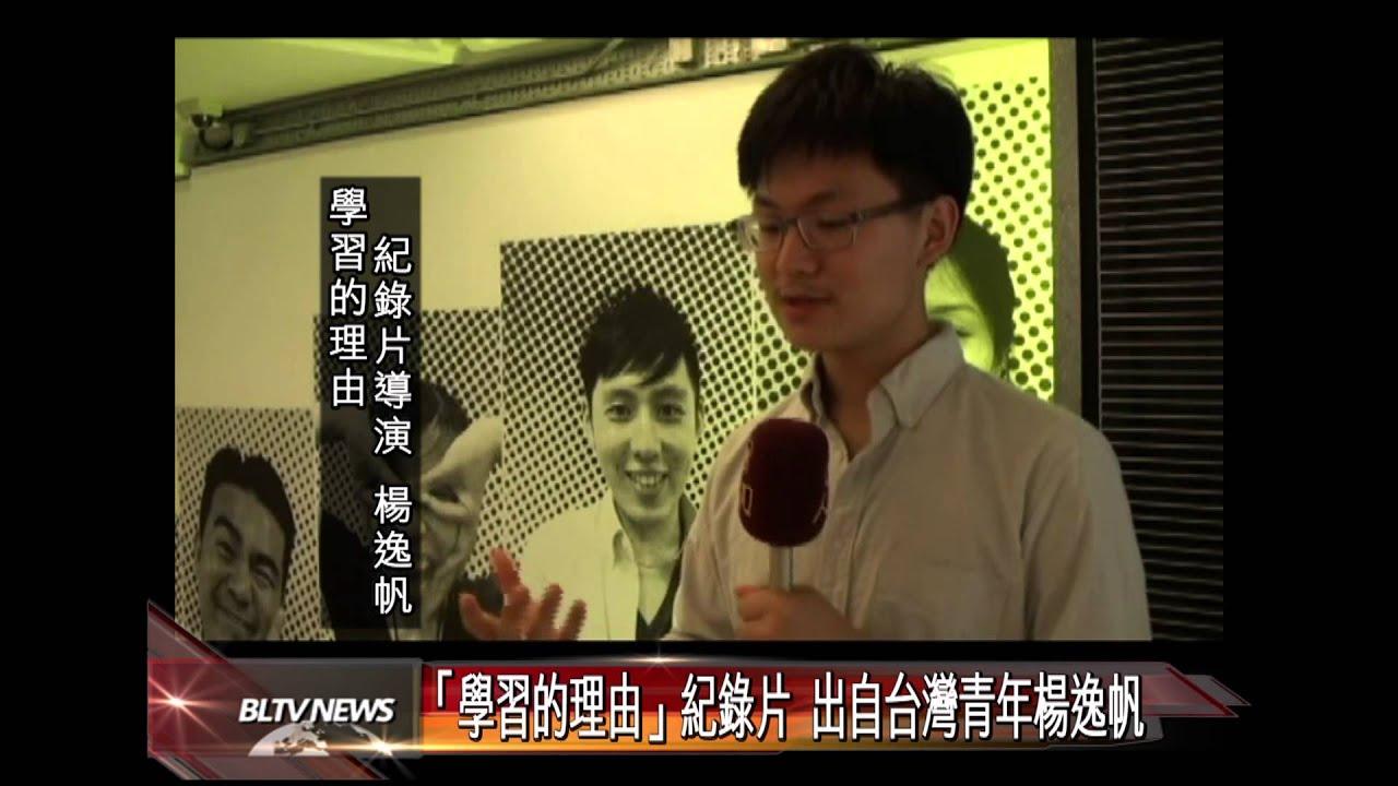 20140925 「學習的理由」紀錄片 出自臺灣青年楊逸帆 - YouTube