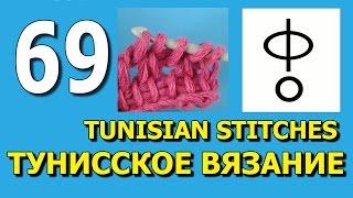 Урок тунисского вязания 69 Tunisian crochet lesson