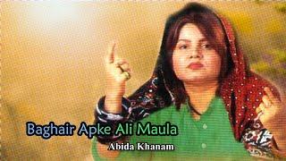 Abida Khanam - Baghair Apke Ali Maula - Islamic s