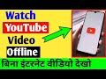 Bina internet YouTube video kaese dekhe. How to watch YouTube video offline