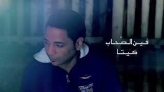 المخرج جمال أمل كليب فين الصحاب للمطرب كيتا