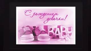 Добрые поздравления родителям с рождением дочки