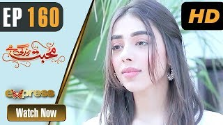 Pakistani Drama | Mohabbat Zindagi Hai - Episode 160 | Express Entertainment Dramas | Madiha