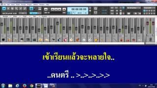 วิทลัยหลายใจ วิด ไฮเปอร์ Project Sonar Karaoke YouTube