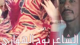 نوح عثمان الهواري