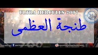 ULTRA HERCULES 2007 - TANJA L3ODMA (Officiel)