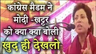 कांग्रेस कुमारी शैलजा बीजेपी,खट्टर,मोदी पर क्या-क्या बोली ?  खुद ही देखलो | AssemblyElections2019