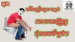 ពេលអាជ្រួញជុះអាចម៏ម្ដងៗ [Part 2] - The troll Khmer funny - The troll Cambodia