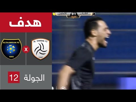 فيديو : الشباب يفوز على التعاون بهدفين مقابل هدف الخميس  30-11-2017 الدوري السعودي