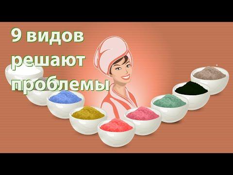 Как выбрать глину для лица