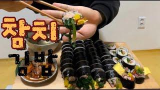 참치 김밥 만드는 방법과 굴 깍두기 먹방