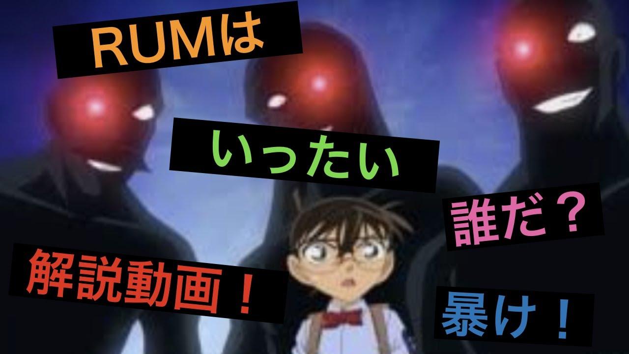 名探偵コナン『RUMは誰だ?』の解説!!