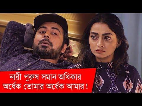 নারী পুরুষ সমান অধিকার, অর্ধেক তোমার অর্ধেক আমার | Funny Moment | Boishakhi TV Comedy