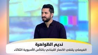 نديم الظواهرة - الفيصلي يلتقي الانصار اللبناني بالكأس الآسيوية الثلاثاء