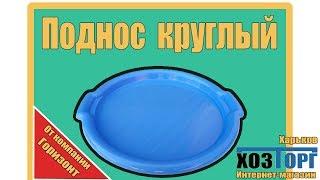 """Обзор поднос (разнос) пластиковый круглый """"Горизонт"""""""