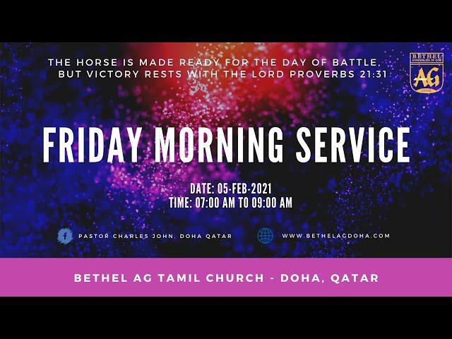 BETHEL AG TAMIL CHURCH | FRIDAY SERVICE - 05 FEB, 2021