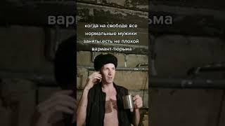 Тюрьма как вариант/Мои видео из тикток/тюремный юмор/shorts/