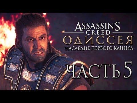 Прохождение Assassin's Creed Odyssey DLC [Одиссея] — Часть 5: Родословная. Ярость и Любовь