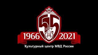 55 Лет Культурному Центру МВД России