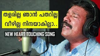 Thalarilla Njan | Kalabhavan Sasiprasad | Shaiju K George | Heart Touching New Song
