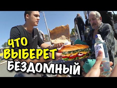 Не ПРОСТОЙ Выбор ●  Еда или Спиртное ??? Что выберет БЕЗДОМНЫЙ??? Розыгрыш 5000 рублей