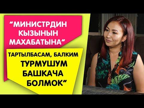 """Роза Азимбаева: """"Министрдин кызынын махабатына"""" тартылбасам, балким жашоом башкача болмок"""""""