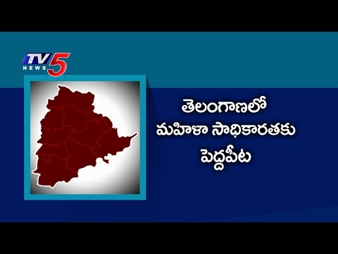 Women's Empowerment in Telangana | Special Focus on Women Officers | TV5 News