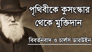 Evolution & Charles Darwin (বিবর্তন ও চার্লস ডারউইন) - Bangla