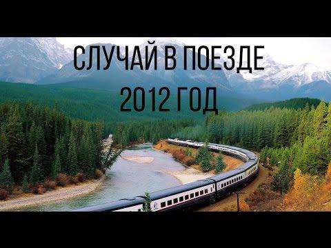 Случай в поезде. 2012 год | Мото будни и мотоблог в Индонезии