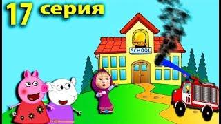 Мультики Свинка Пеппа Пожар в школе потушили и нашли виновных Мультфильмы для детей на русском