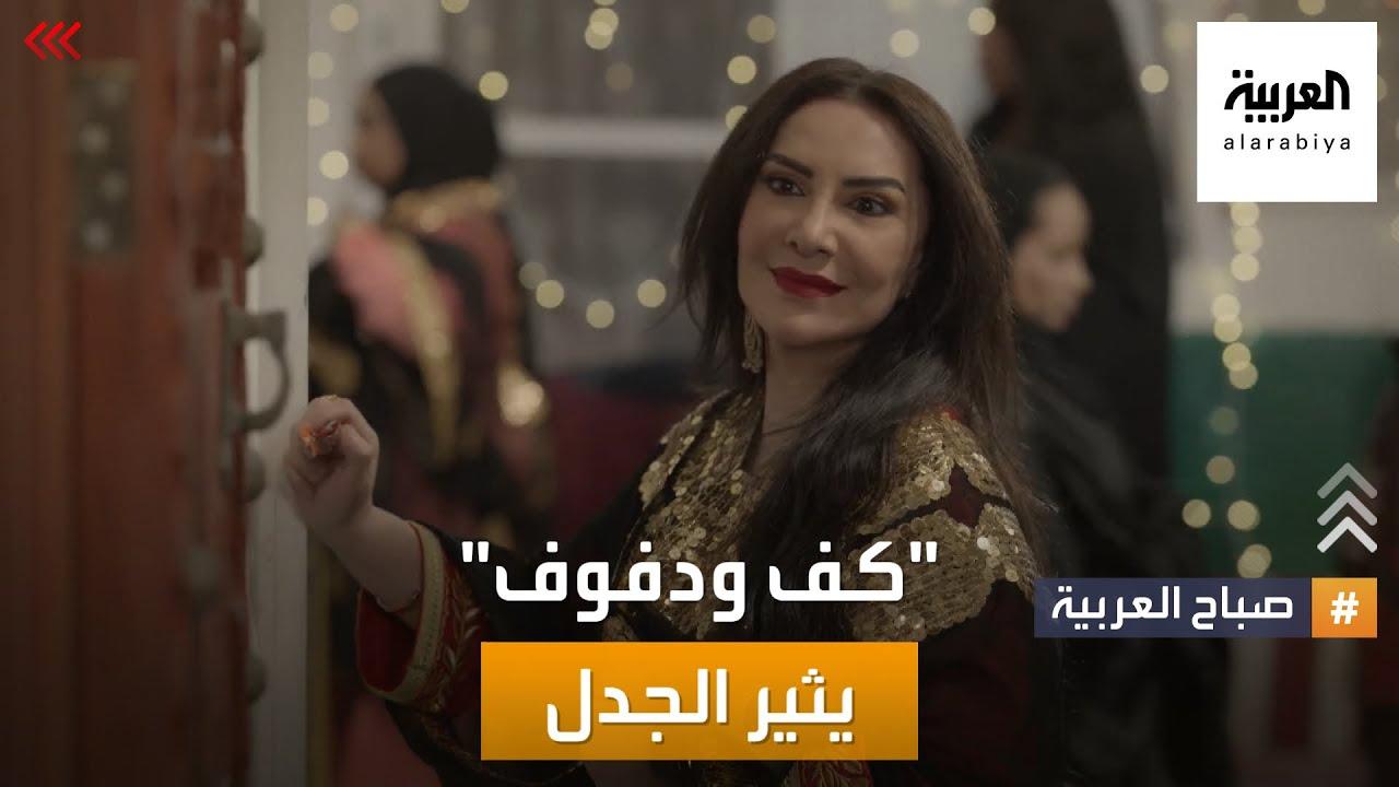 صباح العربية | مسلسل -كف ودفوف- يثير الجدل بالحديث عن الحرب بين الفرق الشعبية  - نشر قبل 25 دقيقة
