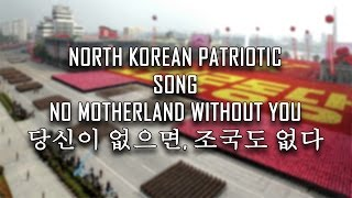 North Korean Patriotic Song - 당신이 없으면, 조국도 없다 (No Motherland Without You)