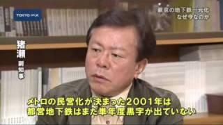 東京メトロと都営地下鉄 サービス、経営の一元化に向けた動き
