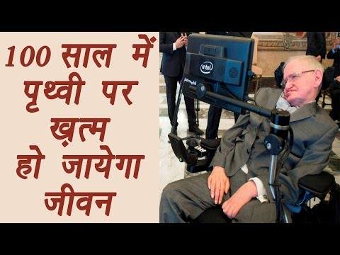 Stephen Hawking said human must leave earth within 100 years | वनइंडिया हिंदी