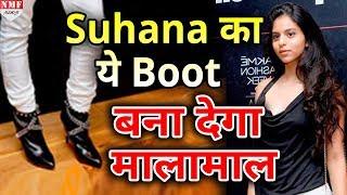 Suhana Khan ने पहना इतना महंगा Boot, कीमत जानकर रह जाएंगे हैरान