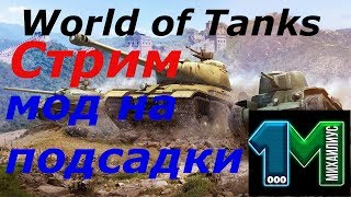 Стрим МОД на ПОДСАДКИ!World of Tanks без мата!михаилиус1000
