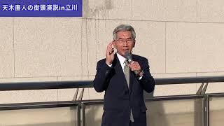 天木直人の街頭演説in立川(2018.12.17.PM)