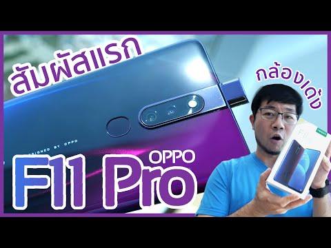 แกะกล่อง OPPO F11 Pro รุ่นขายไทย พร้อมดีไซน์ใหม่ | Droidsans - วันที่ 13 Mar 2019