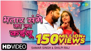 #Video | भतार संगे का का कईलू - Samar Singh New |Shilpi Raj New Song - Bhojpuri Songs 2021 New