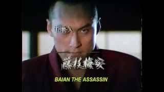 For those who haven't seen this, Baian the Assassin is a edo period...