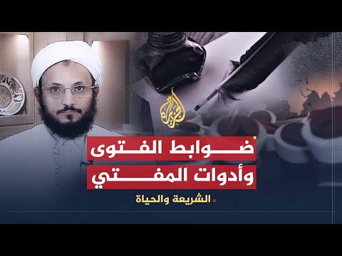 الشريعة والحياة - فضل عبد الله مراد يتحدث عن ضوابط الفتوى في الإسلام