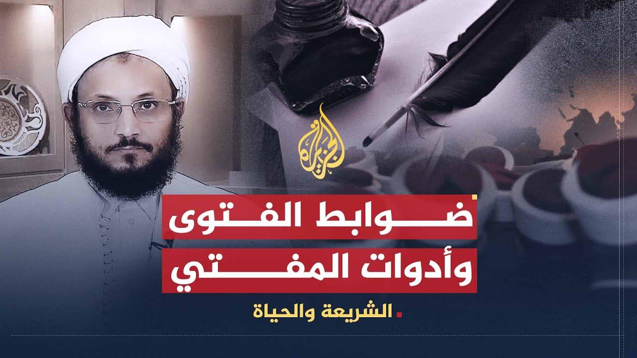 الشريعة والحياة - فضل عبد الله مراد يتحدث عن ضوابط الفتوى في الإسلام  - 21:59-2021 / 5 / 4