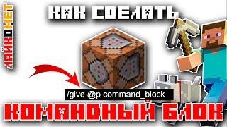 Командний блок. Як зробити командний блок в Майнкрафте. Майнкрафт Академія.