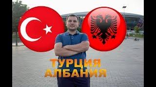 Турция Албания ЕВРО 2020 Прогноз и обзор матча 11 10 2019