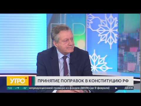 Принятие поправок в конституцию РФ. Утро с Губернией. 24/01/2020. GuberniaTV