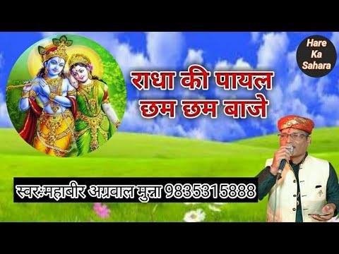 Radha Ki Payal Chham By Mahabir Agrawal(Munna)09835315888