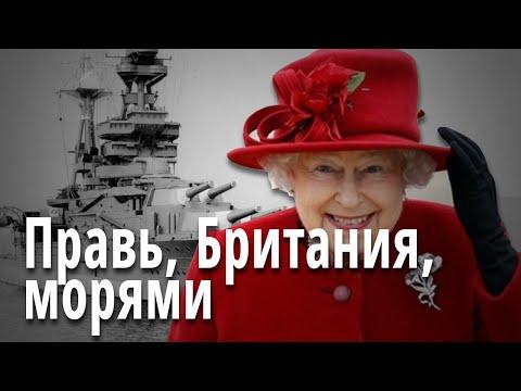 Британская империя — Википедия