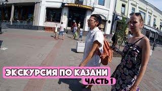 видео достопримечательности в Казани